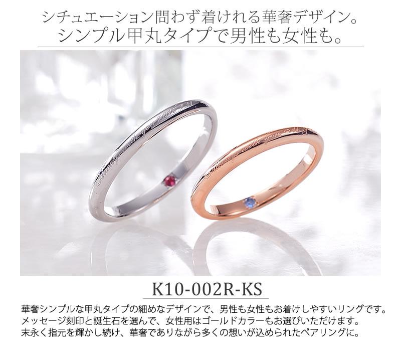 ペアリング セミオーダーメイド K10-002R-KS