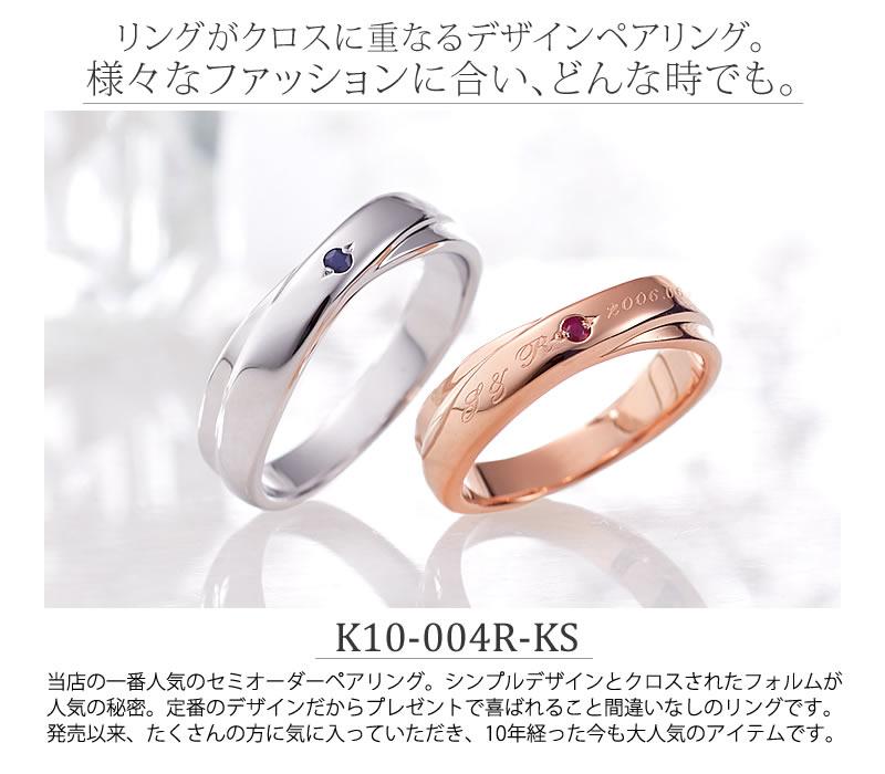 ペアリング セミオーダーメイド K10-004R-KS