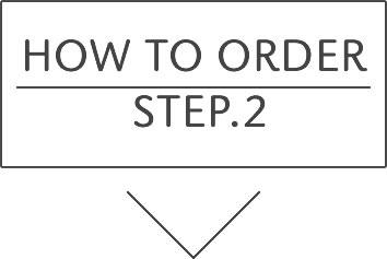 刻印内容のご注文方法