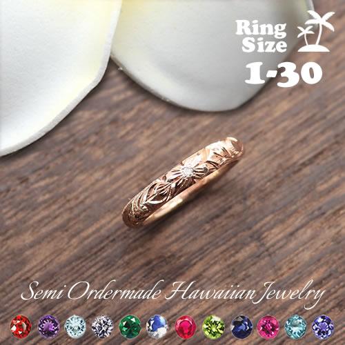 ピンキーリング セミオーダーメイド ハワイアンジュエリー 28-8465